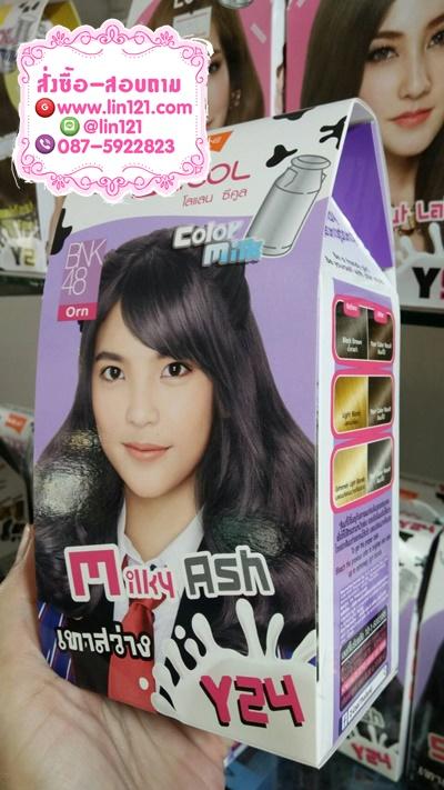 Lolane Z-Cool Color Milk Y24