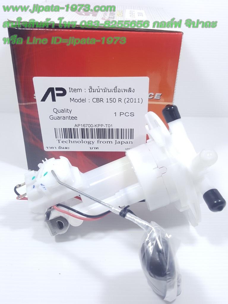 (Honda) ชุดปั๊มน้ำมันเชื้อเพลิง Honda CBR 150 i (ปี 2011) งานเกรดเอ