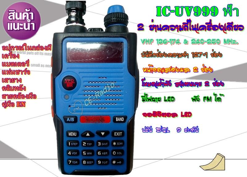 IC-UV999 VHF/CB