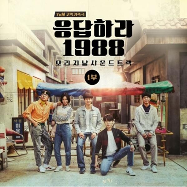 ซีรีย์เกาหลี REPLY 1998 Original Sound Track 1 - TVN Drama
