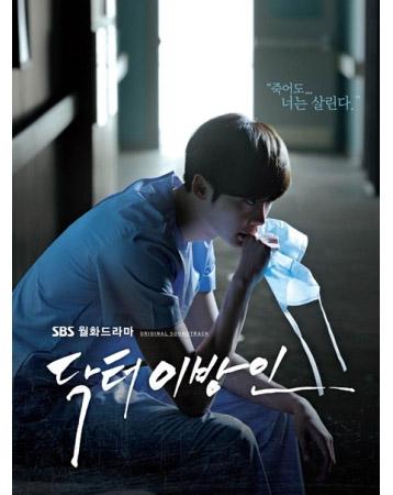 เพลงประกอบละครซีรีย์เกาหลี Doctor Stranger OST (SBS TV Drama) แบบมีโปสเตอร์ มีจำนวนจำกัด