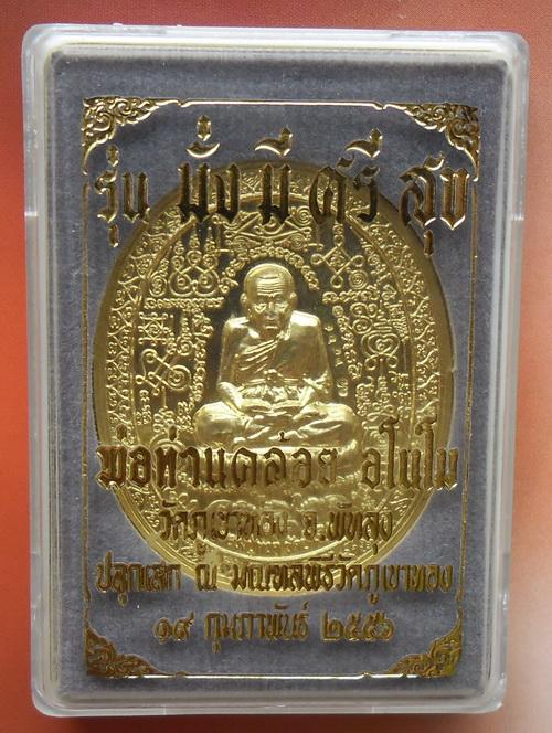 เหรียญปั้มมหายันต์ หลวงปู่ทวด รุ่นมั่งมีศรีสุข วัดภูเขาทอง พัทลุง เนื้อทองฝาบาตร