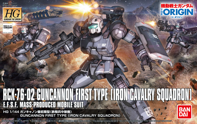 HG 1/144 GUNCANNON FIRST TYPE (IRON CAVALRY COMPANY)