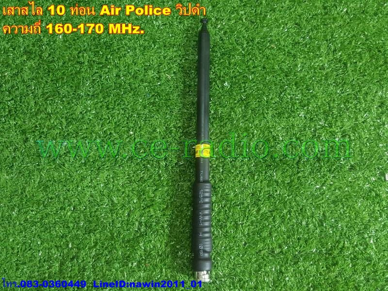 เสาสไล Air Police 10 ท่อน 160-170 MHz.วิปดำ