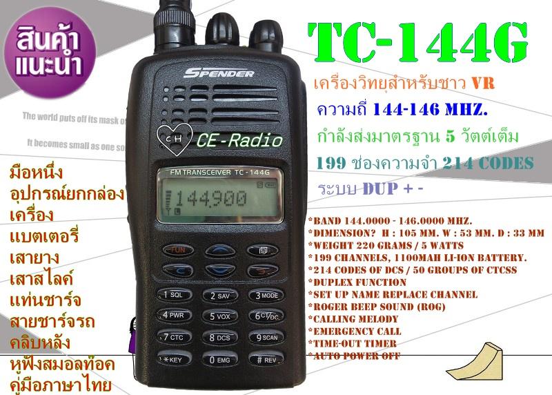 Spender TC-144G