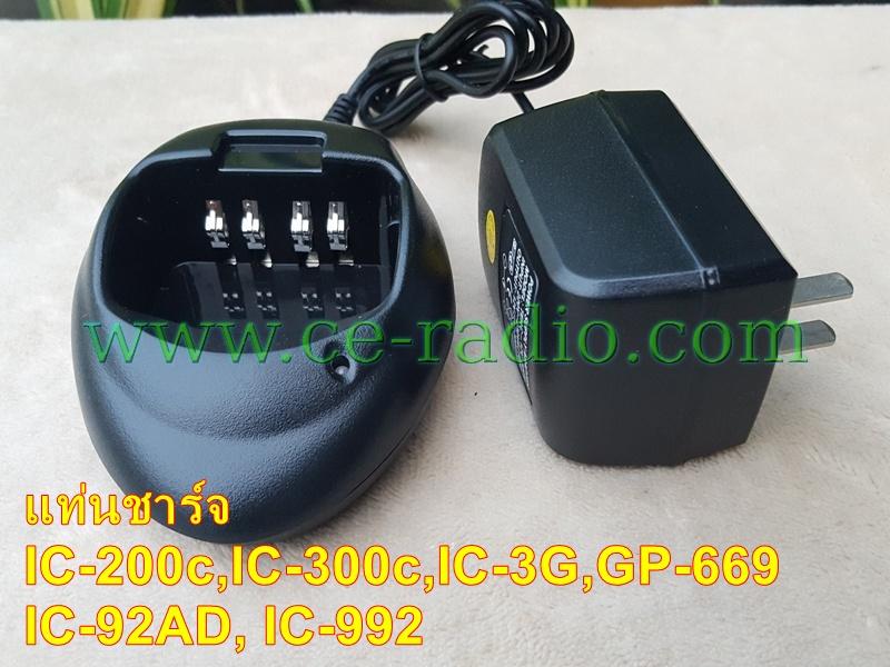 แท่นชาร์จ IC-200c,300c,91AD,997,3G,UV57,UV333,UV301