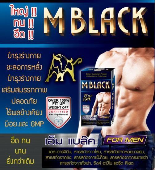 M Black เอ็มแบล็ค ผลิตภัณฑ์อาหารเสริมผู้ชาย ชนิด10เม็ด