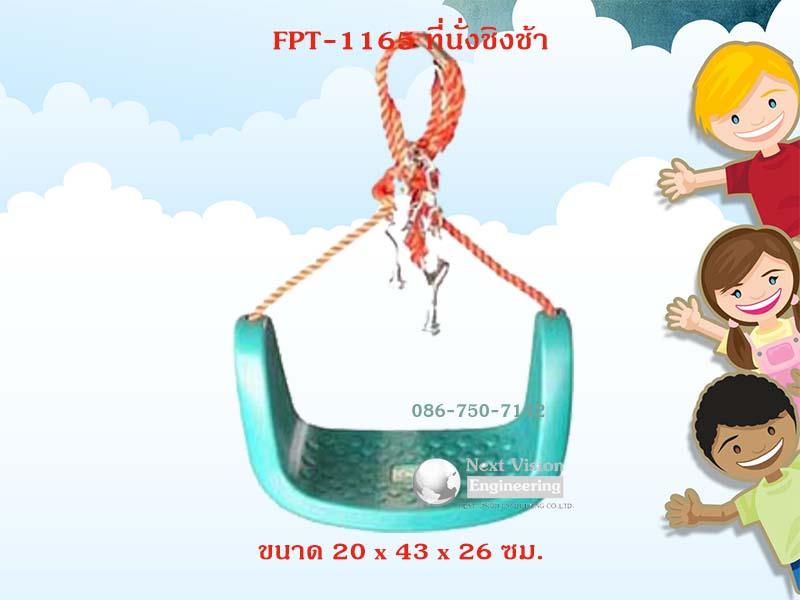 FPT-1165 ที่นั่งชิงช้า (พร้อมเชือกและชุดแขวน)
