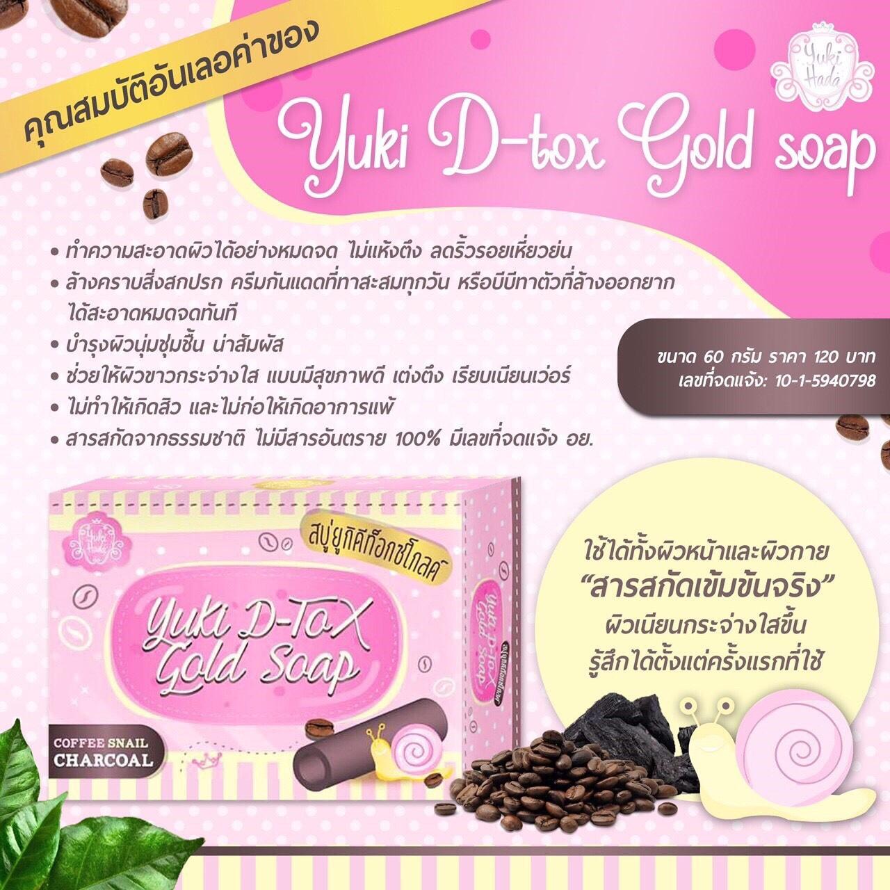 สบู่ยูกิดีท็อกซ์โกลค์ Yuki D-tox Gold Soap 60 กรัม ยูกิฮาดะ ขาวใส เด้ง เด็ก