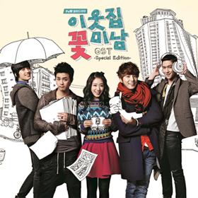 Flower Boy Next Door O.S.T - tvN Drama (CD+DVD /+Photobook) [Special Edition