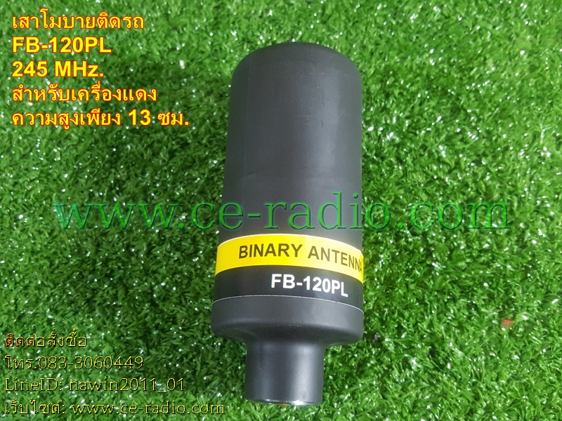 BINARY FB-120PL เสาโมบายสั้นสุดๆ สำหรับเครื่องแดง 245 MHz.