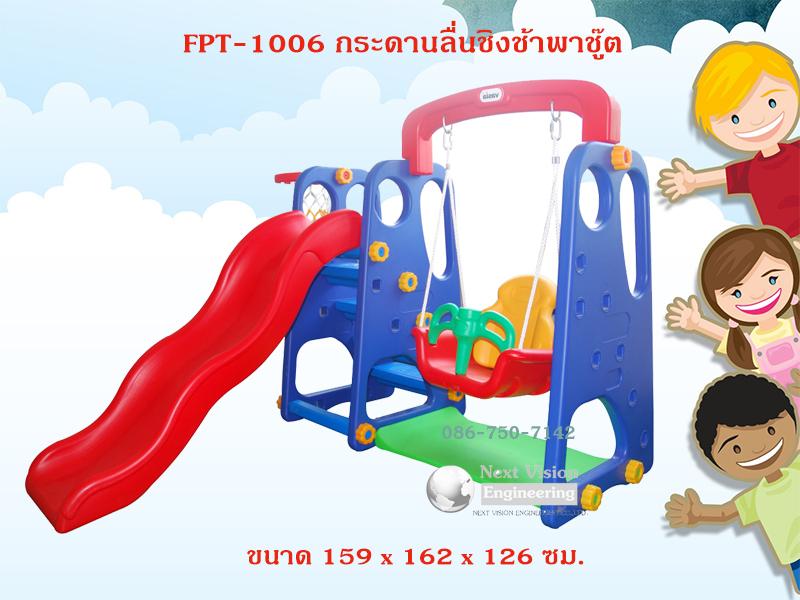 FPT-1006 กระดานลื่นชิงช้าพาซู๊ต