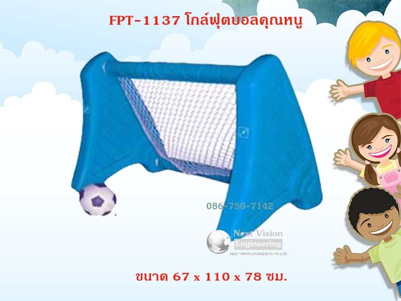 FPT-1137 โกล์ฟุตบอลคุณหนู
