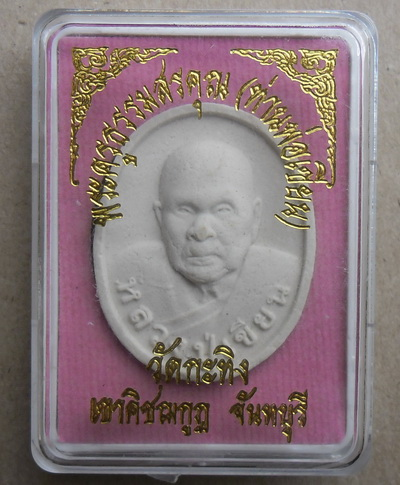 หลวงปู่เขียน วัดกระทิง เขาคิชกุฎ จันทบุรี