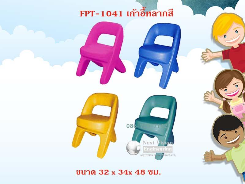 FPT-1041 เก้าอี้หลากสี ราคา/ตัว