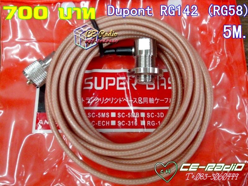 Dupont RG142 เท่าสาย(RG58)
