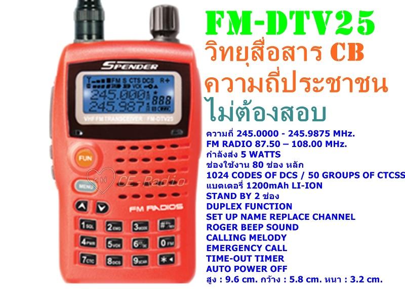 SPENDER FM DTV-25 มี ปท.