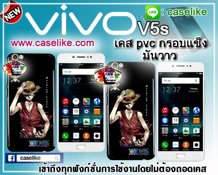เคสวันพีช Vivo V5s เคสกันกระแทก ภาพให้ความคมชัด มันวาว สีสดใส กันน้ำ