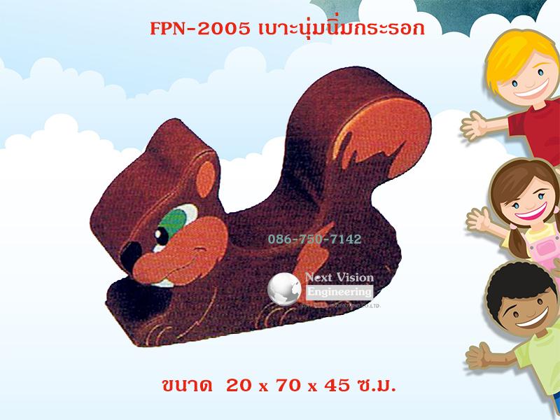 FPN-2005 เบาะนุ่มนิ่มกระรอก