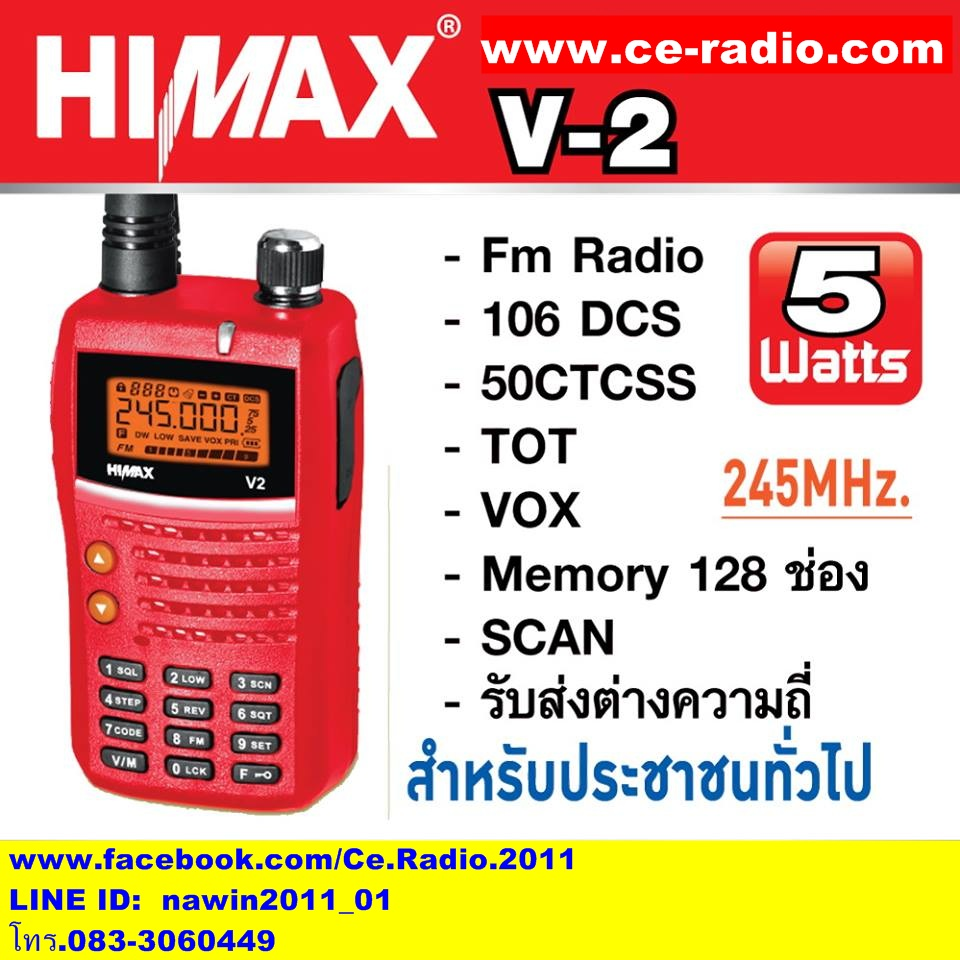 HIMAX V-2 วิทยุสื่อสารเครื่องแดงมี ปท.สำหรับประชาชนทั่วไป