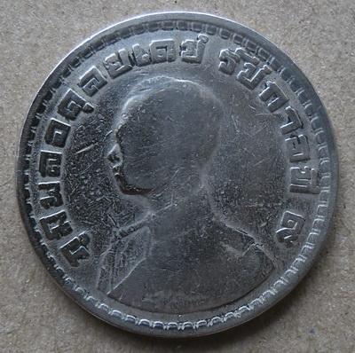 เหรียญ 1 บาท ร.9 หลังตราแผ่นดิน พ.ศ.2505