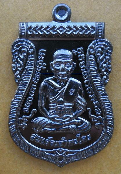 หลวงปู่ทวด บรมครูปู่ฤๅษี รุ่นเลื่อนสมณศักดิ์ เนื้อทองแดง พระปลัดห้อง วัดเขาอ้อ พัทลุง