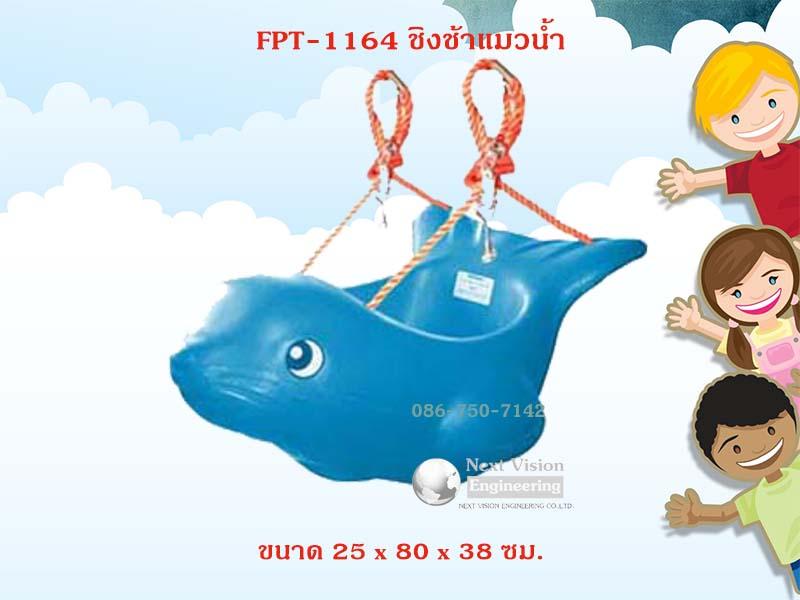FPT-1164 ชิงช้าแมวน้ำ (พร้อมเชือกและชุดแขวน)