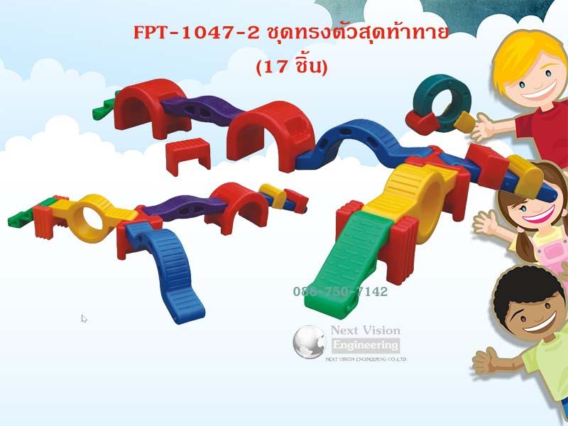 FPT-1047-2 ชุดทรงตัวสุดท้าท้าย ชุดใหญ่มี 17 ชิ้น