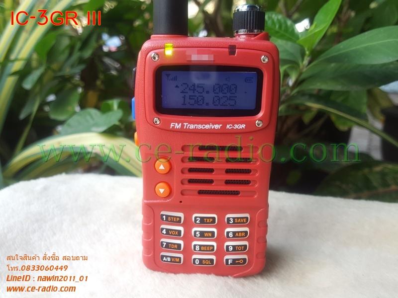IC-3GR III เครื่องแดง 3 ย่าน VHF136-174/UHF400-470/CB240-260 MHz.