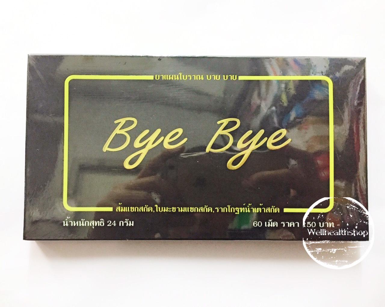 ยาระบายสมุนไพร Bye Bye บาย บาย