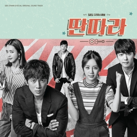 Tantara O.S.T -SBS Drama ( ENTERTAINER)
