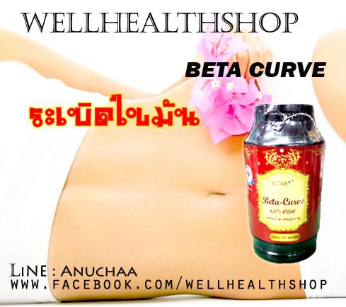 beta curve 50cap เบต้าเคิฟ ส่งฟรี