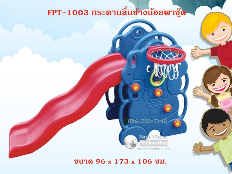 FPT-1003 กระดานลื่นช้างน้อยพาซู๊ต