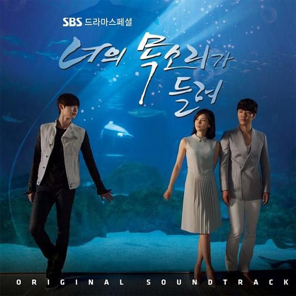I Hear Your Voice O.S.T - SBS Drama สินค้าหมดค่ะ