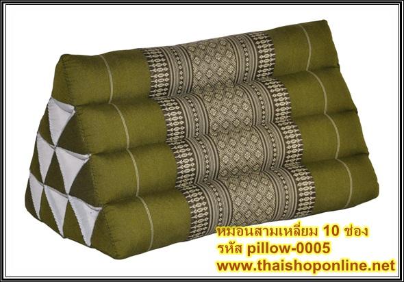 หมอนอิง หมอนสามเหลี่ยม 10 ช่อง หมอนขิด สีเขียวตอง ลายดอกพิกุล สินค้ามาตรฐานโอทอปเมืองไทย ส่งออกต่างประเทศ ราคาถูกครับ