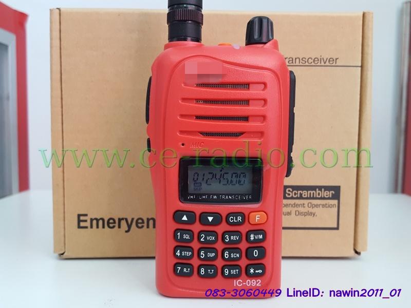 IC-092 วิทยุสื่อสารเครื่องแดง