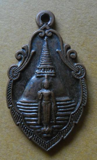 เหรียญนมัสการ องค์พระปฐมเจดีย์ กาญจนาภิเษก ปี 39