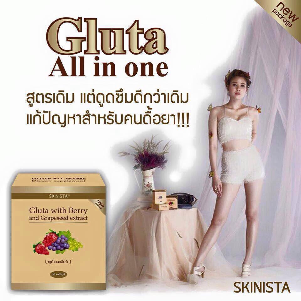 Gluta all in one กลูต้า ออล อิน วัน รุ่นใหม่ กล่องละ 3 แผง