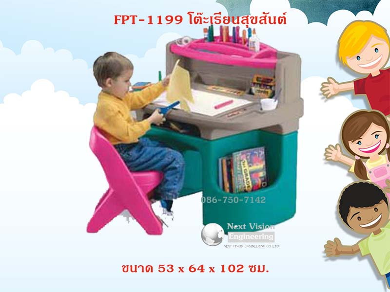 FPT-1199 โต๊ะเรียนสุขสันต์
