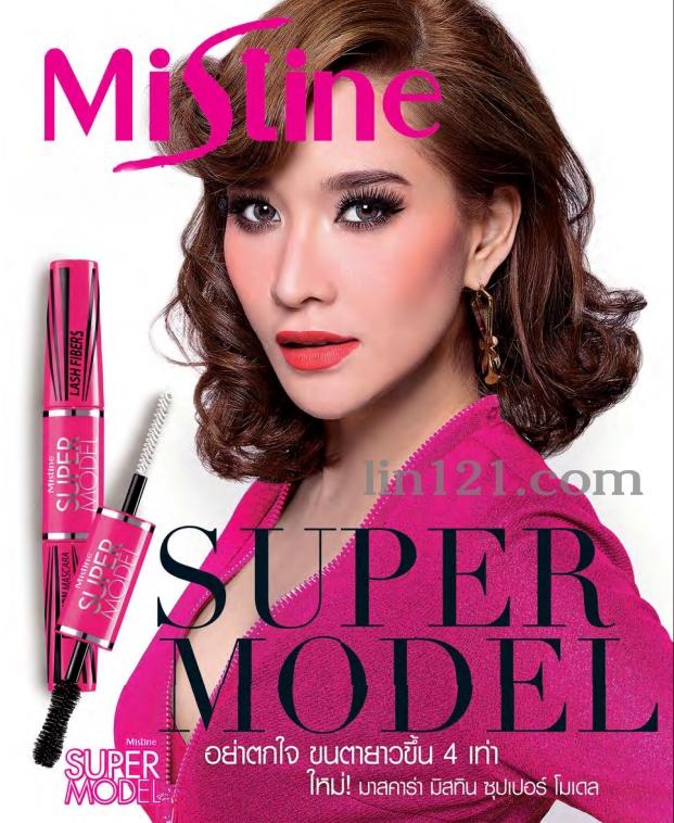 มิสทิน/มิสทีน ซุปเปอร์ โมเดล (สีดำ) Mistine Super Model Mascara