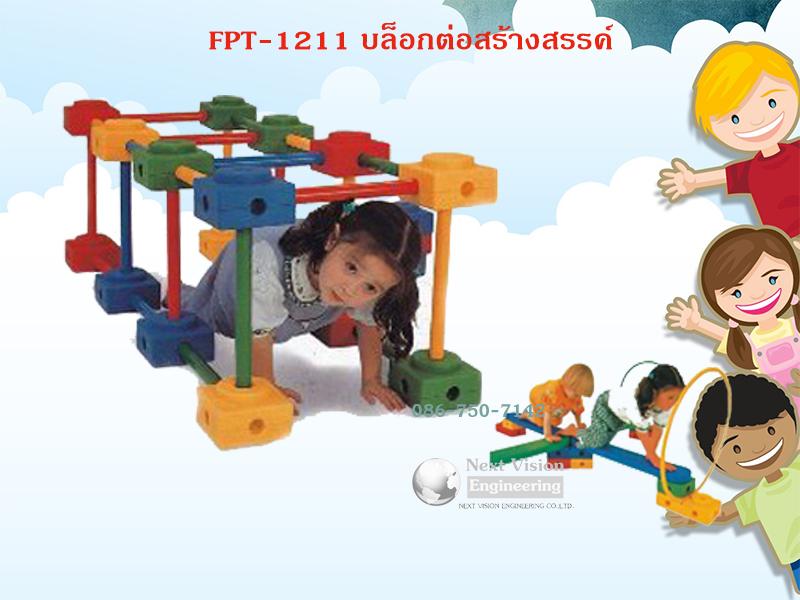FPT-1211 บล็อกต่อสร้างสรรค์