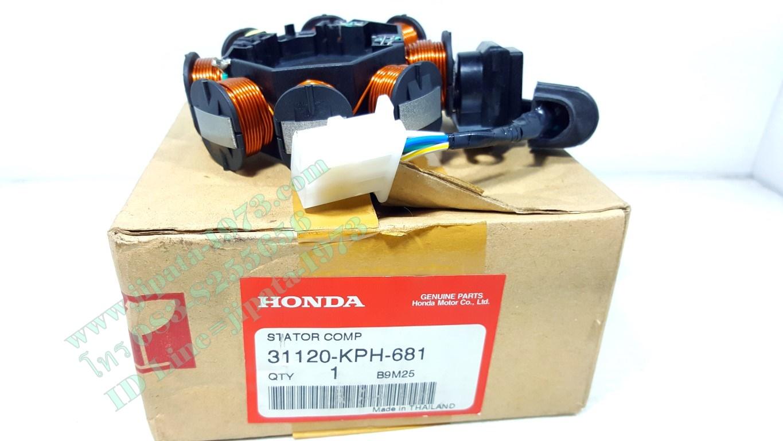 (Honda) ชุดฟินคอล์ย Honda Wave 125 i ปี 2002 แท้