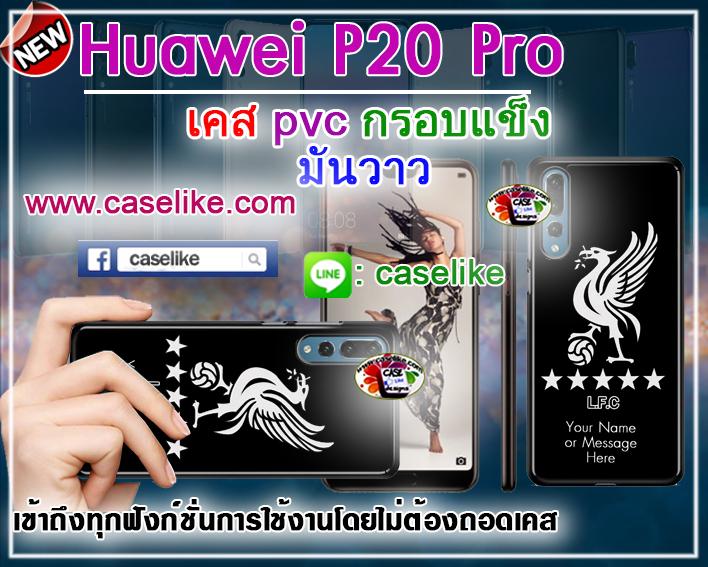 เคส Huawei P20 Pro ลิเวอร์พูล มันวาว สีสดใส กันกระแทก คุณภาพดี