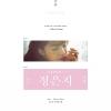 Jeong Eun Ji 2nd Mini Album Official Slogan ผ้าเชียร์ พร้อมส่ง