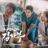 ซีรีย์เกาหลี Romantic Doctor, Teacher Kim O.S.T - SBS Drama