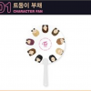 TWICE Character Pop-up store - Character fan พัด