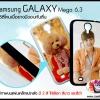 เคสพิมพ์ภาพ ฺSamsung Galaxy Mega 6.3 silicone ภาพให้สีคอนแทรส สดใส มันวาว