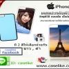 เคสพิมพ์ภาพไอโฟน6 ภาพให้สีคอนแทรส สดใส มันวาว