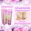 บิวตี้ เบรสท์ มิลค์ โลชั่น (Beauty Breast Milk lotion) โลชั่นหน้าอกสวย 200 กรัม