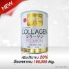 Chita Collagen premium 180,000 mg ชิตะ คอลลาเจน พรีเมี่ยม ฟื้นฟูผิว อ่อนเยาว์ ไร้ริ้วรอย